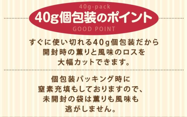 40g個包装タイプの特徴