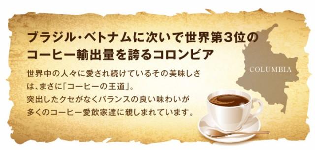 ブラジルに続くコーヒー輸出量を誇るコロンビア