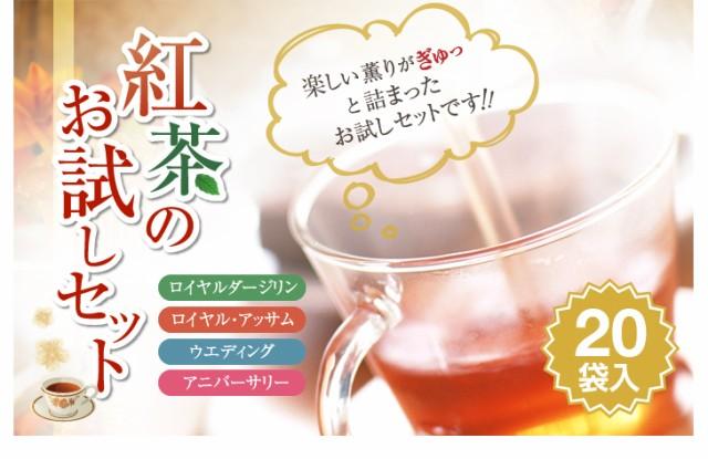 紅茶のお試しセット