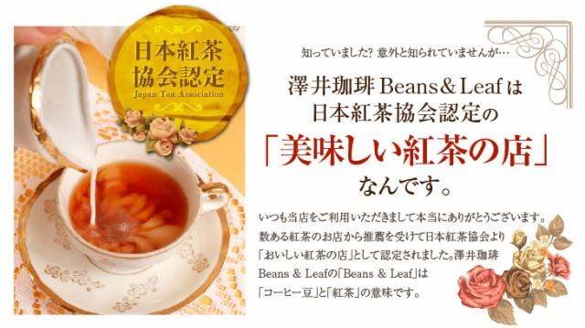 澤井珈琲は日本紅茶協会認定の「美味しい紅茶の店」なんです