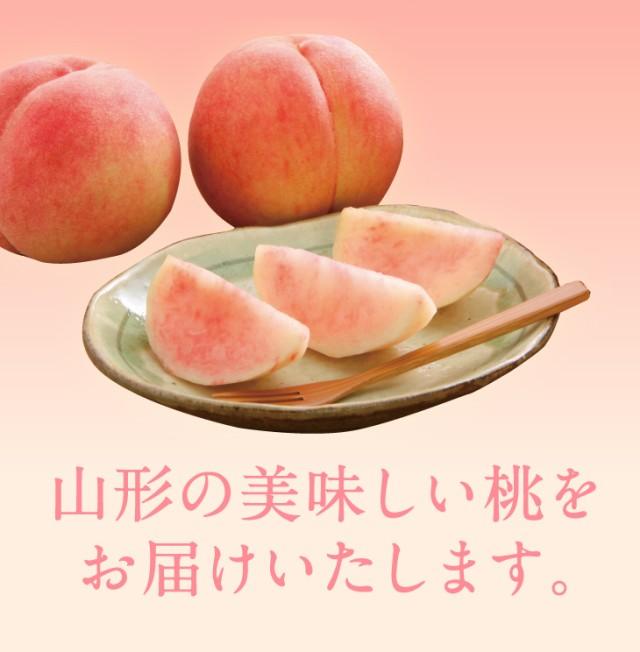 山形の美味しい桃をお届けいたします。