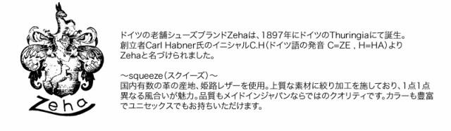 Zeha (ツェハ) squeeze(スクイーズ) トートバッグ 姫路レザー 牛革 日本製 290-9821