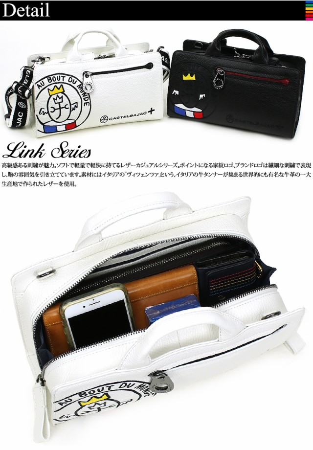 CASTELBAJAC (カステルバジャック) Link(リンク)シリーズ ミニトートバッグ 030212