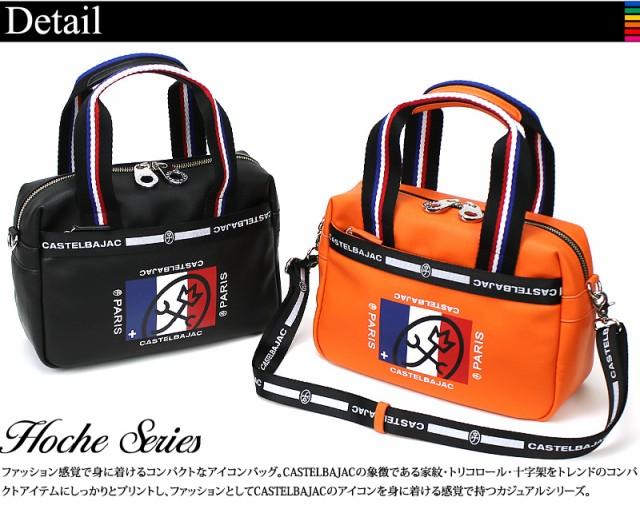 CASTELBAJAC (カステルバジャック) Hoche(オッシュ)シリーズ ミニボストンバッグ 064301