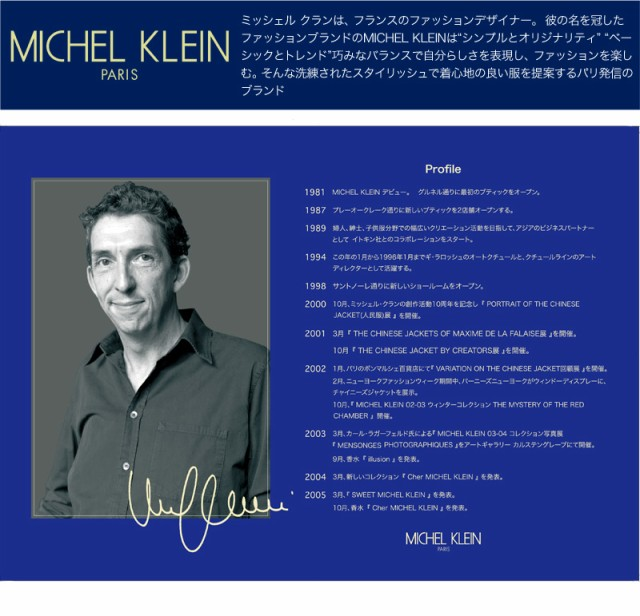 MICHEL KLEIN PARISヒストリー