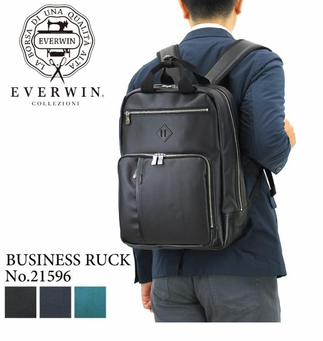 EVERWIN(エバウィン)フィレンツェ ビジネスリュック 21596