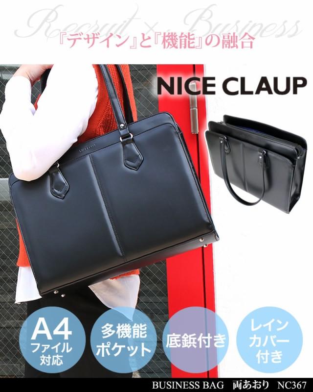 NICE CLAUP リクルートバッグ ビジネスバッグ nc367