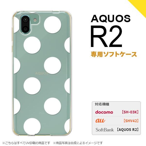 AQUOS R2 アクオス アール2 SH-03K SHV42 専用 スマホケース カバー ソフトケース ドット・水玉 白