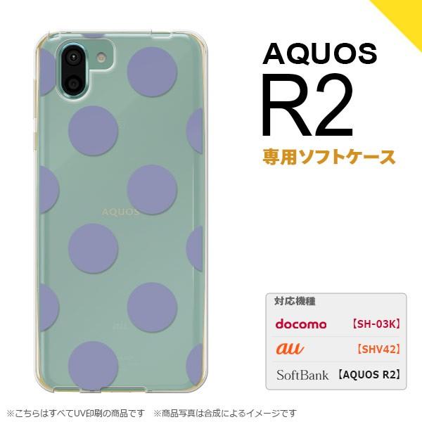 AQUOS R2 アクオス アール2 SH-03K SHV42 専用 スマホケース カバー ソフトケース ドット・水玉 紫