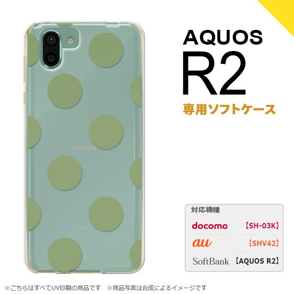 AQUOS R2 アクオス アール2 SH-03K SHV42 専用 スマホケース カバー ソフトケース ドット・水玉 緑