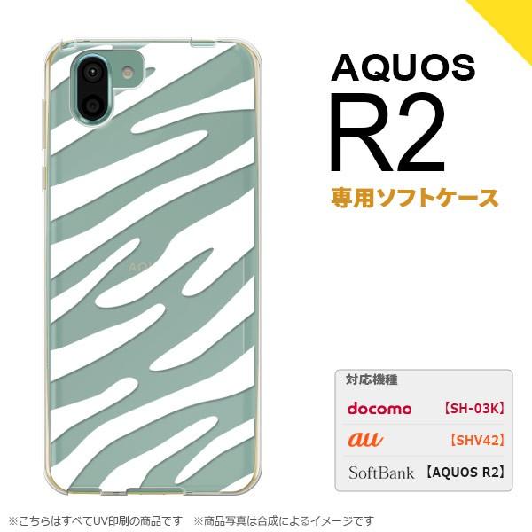 AQUOS R2 アクオス アール2 SH-03K SHV42 専用 スマホケース カバー ソフトケース ゼブラ 白