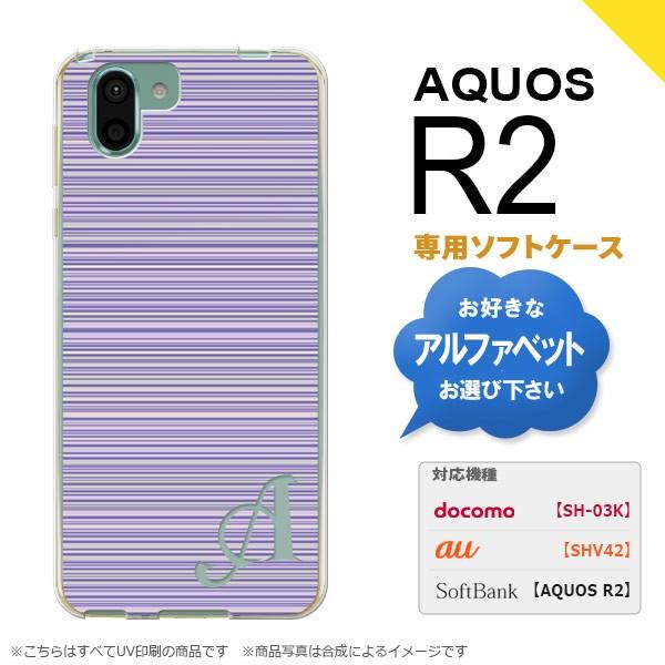 AQUOS R2 アクオス アール2 SH-03K SHV42 専用 スマホケース カバー ソフトケース ボーダー 紫 イニシャル 対応