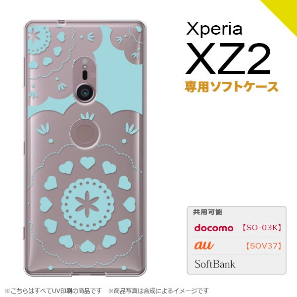 Xperia XZ2 エクスペリア XZ2 SO-03K SOV37 専用 スマホケース カバー ソフトケース レース・クリア 緑