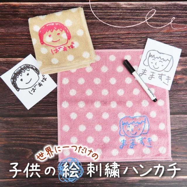 家族へのプレゼントに最適!子どもの書いた絵とメッセージを刺繍にしたミニタオルハンカチ