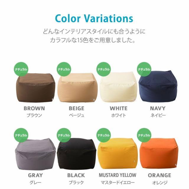 どんなインテリアスタイルにも合うように、カラフルな15色をご用意しました。ブラウン・ベージュ・ホワイト・ネイビー・グレー・ブラック・マスタードイエロー・オレンジ