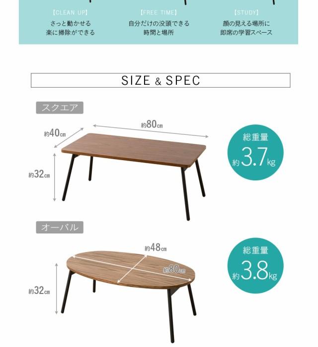 スクエア:約幅80×奥行40×高さ32cm、オーバル:約幅80×奥行48×高さ32cm