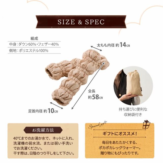 サイズ&スペック 全長約58cm、足首内径約10cm、太もも内径約14cm ポリエステル ダウン フェザー 洗濯可 洗える