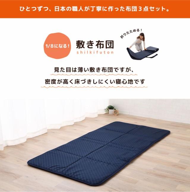8分の1サイズになる敷き布団。見た目は薄い敷き布団ですが、密度が高く。床付きしにくい寝心地です。