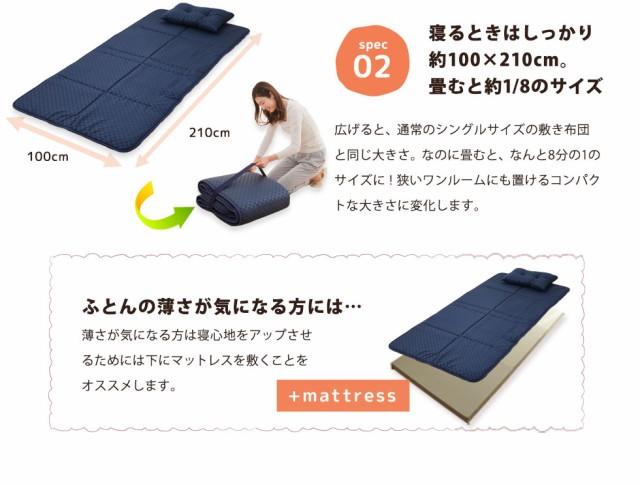 寝るときはしっかり約100×210cm。畳むと約8分の1のサイズ。