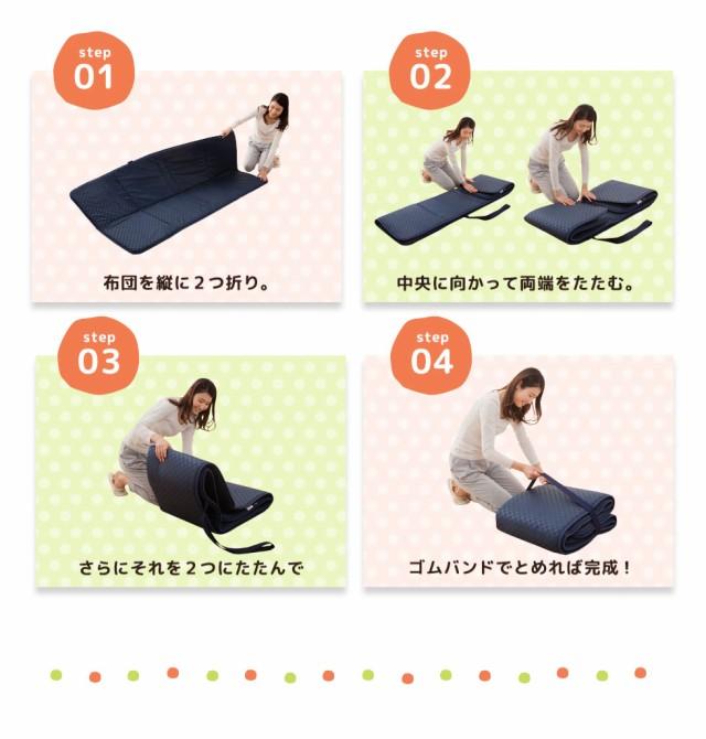 敷き布団の畳み方