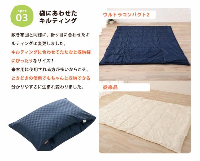 敷き布団と同様に、折り目に合わせたキルティングに変更しました。キルティングに合わせて畳むと収納袋にぴったりなサイズ。来客用に使用される方が多いからこそ、ときどきの使用でもちゃんと収納できるわかりやすさに生まれ変わりました。
