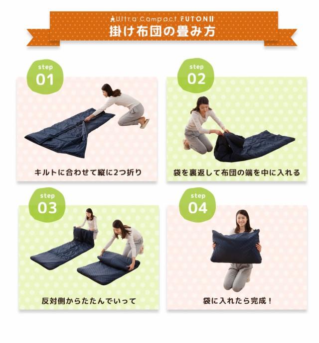 掛け布団の畳み方
