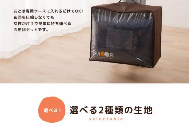 あとは専用ケースに入れるだけでOK!布団を圧縮しなくても、女性が片手で簡単に持ち運べるお布団セットです。