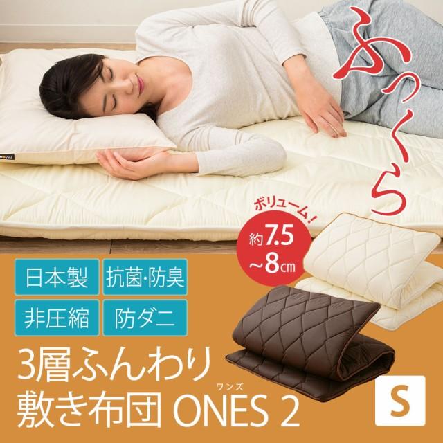 日本製 抗菌・防臭 非圧縮 防ダニ 3層ふんわり敷き布団 ワンズ2