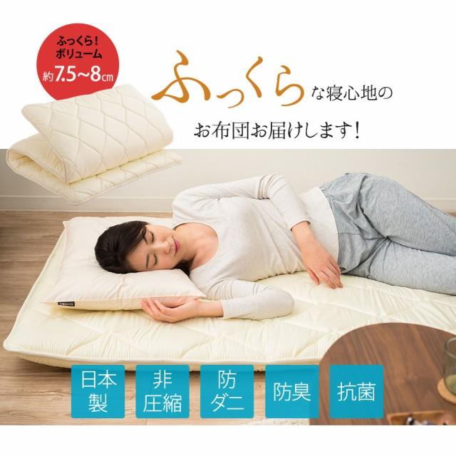 ふっくらボリューム約7.5〜8cm ふっくらな寝心地のお布団をお届けします。