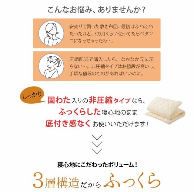 しっかり固わた入りの非圧縮タイプなら、ふっくらした寝心地のまま底付き感なくお使いいただけます。