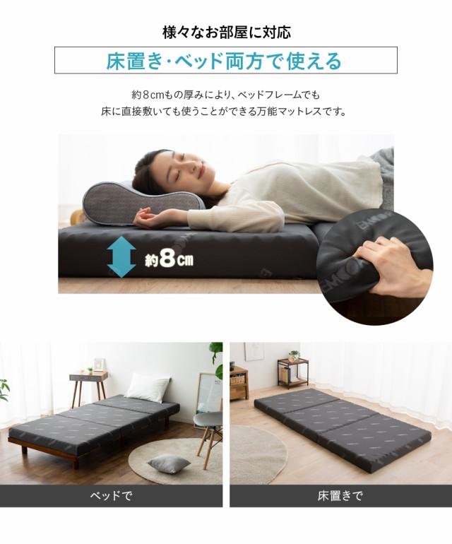 様々なお部屋に対応。約8cmもの厚みにより、ベッドフレームでも、床に直接敷いても使うことができる万能マットレスです。