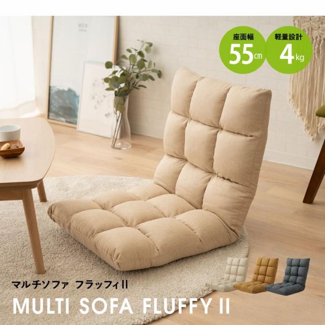 マルチソファ Fluffy 2 フラッフィ