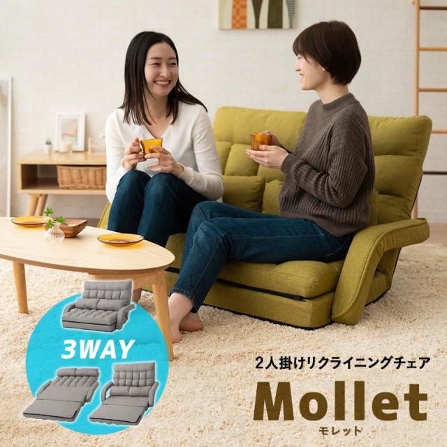 2人掛けリクライニングチェア Mollet モレット