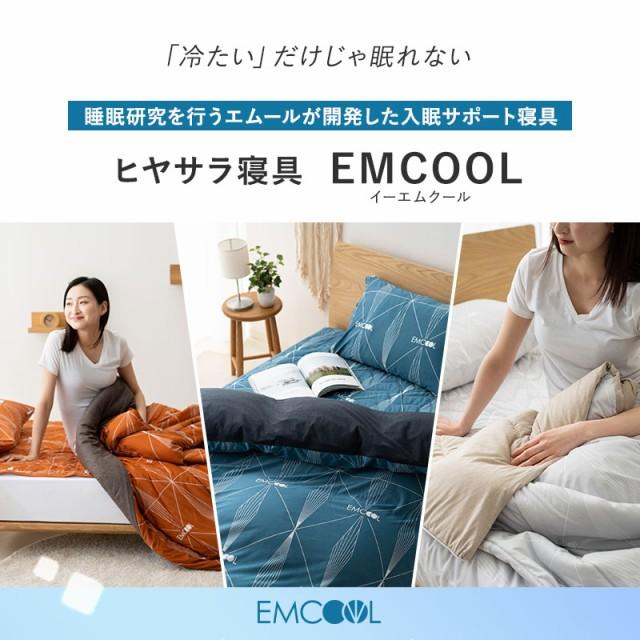ヒヤサラ寝具 EMCOOL 肌布団