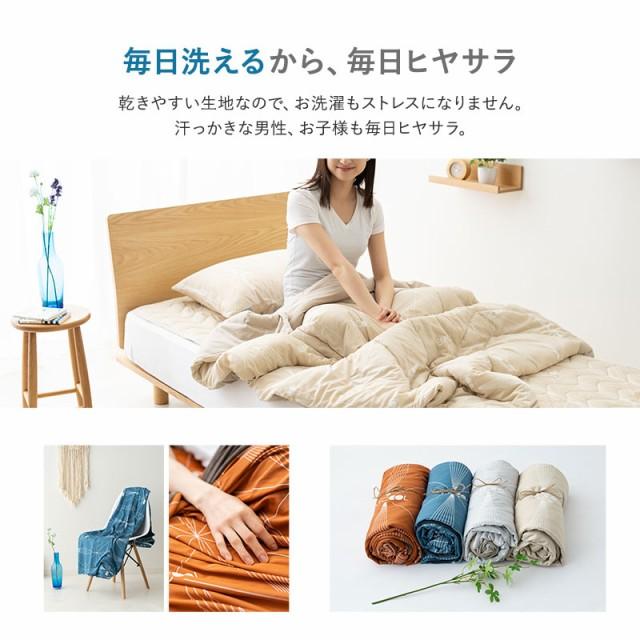 ヒヤサラ寝具 EMCOOL 掛け布団カバー