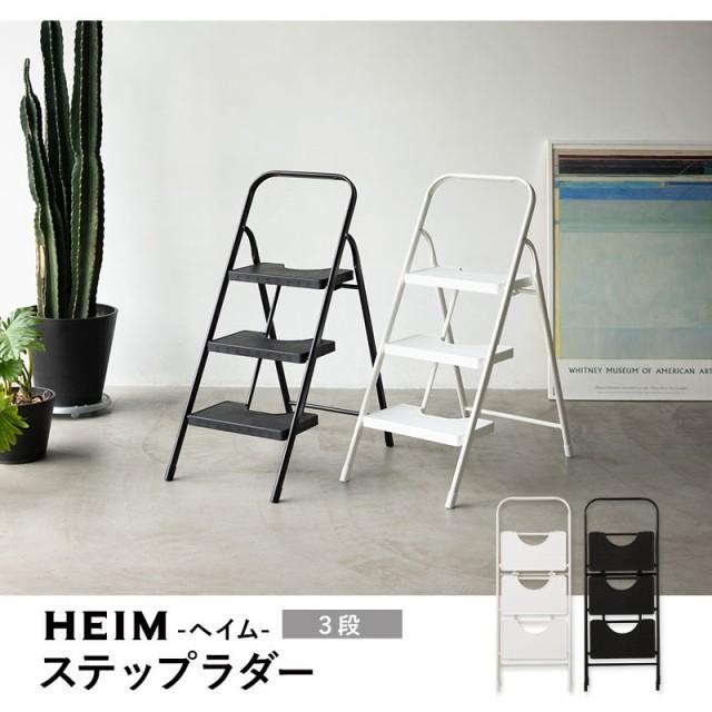 HEIM ヘイム ステップラダー 3段
