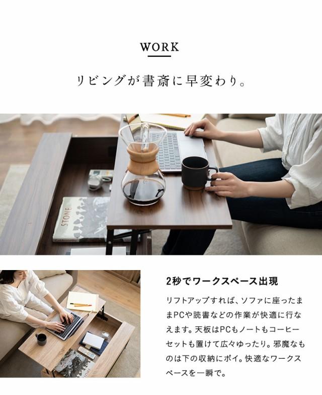 リビングで仕事をするためのリフトアップテーブル