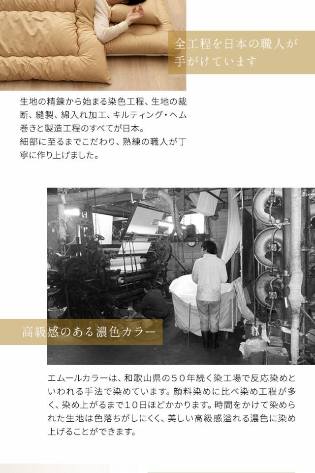 日本製 エムールカラー 綿100% 抗菌 防臭 防ダニ 布団6点セット