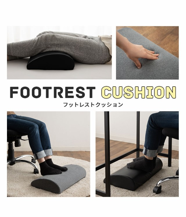 フットレストクッション 足枕 滑り止め付き