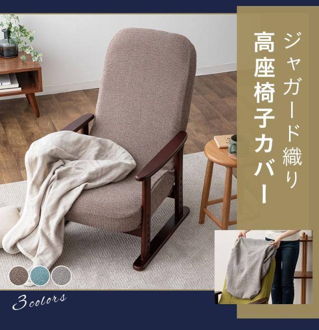 ジャガード織り 高座椅子カバー