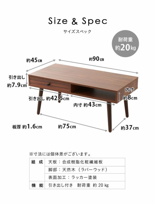 幅約90cm、奥行約45cm、高さ約40cm(天板厚み1.6cm)