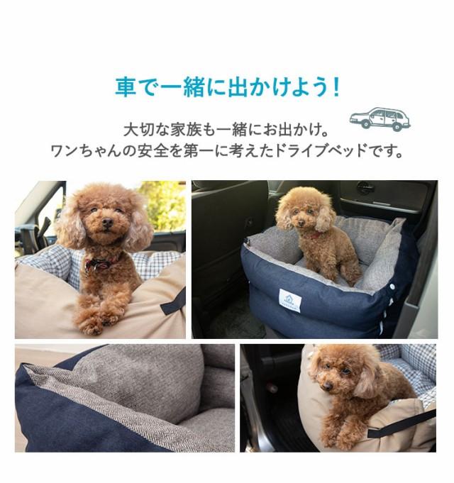 車で一緒に出かけよう!大切な家族も一緒にお出かけ。ワンちゃんの安全を第一に考えたドライブベッドです。