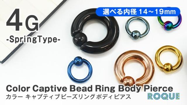 ボディピアス 4G カラーキャプティブビーズリング 定番 シンプル スプリングタイプ