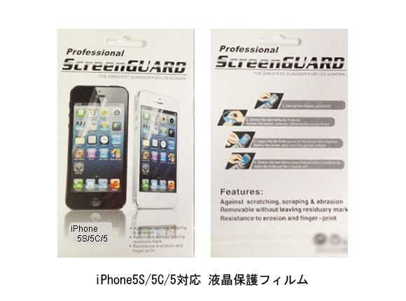 iPhoneSE/5S/5C3枚=1セット 液晶保護フィルムシンプルPET(ポリエチレンテレフタレート)ケース