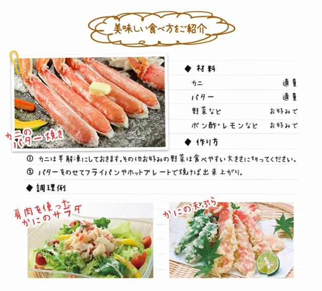 美味しい食べ方、カニのバター焼き、肩肉を使ったかにの味噌汁、かにの天ぷら