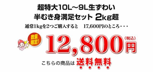 2kg超 12,800円(税込)