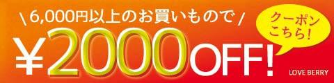 2000off