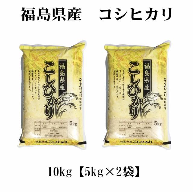 福島米 こしひかり10kg