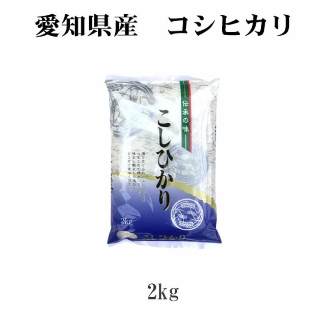 愛知米 こしひかり2kg
