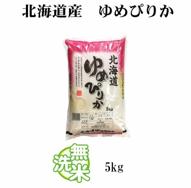 北海道米 ゆめぴりか5kg